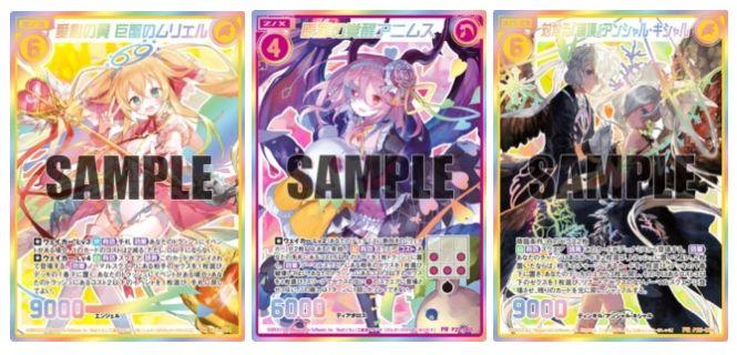 第23弾「天魔神狂乱 初回限定セット」に封入される「天魔神セット」の特別仕様プロモカード画像が公開!