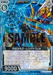 英雄合体ダームスタチウムM(ゼクス第23弾【天魔神狂乱】収録スーパーレアSR)