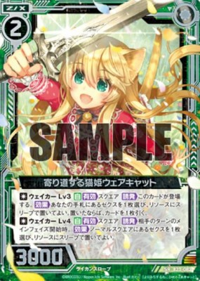 寄り道する猫姫ウェアキャット(ゼクス第23弾【天魔神狂乱】収録スーパーレアSR)