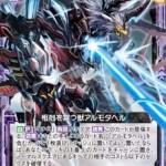 相克を穿つ獣 アルモタヘル(ゼクスEXパック10弾「オール☆ゼクスターズ」収録ノーマル)