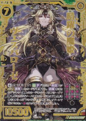 暗躍の魔姫ヴェスパローゼ(ゼクス「EXパック10弾 オール☆ゼクスターズ」収録スーパーレアSR)