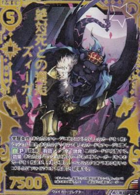 絶対死との邂逅 ズィーガー(ゼクス「EXパック10弾 オール☆ゼクスターズ」収録スーパーレアSR)