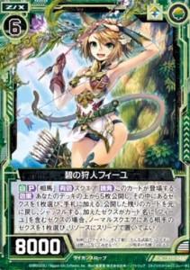 緑の狩人 フィーユ(ゼクス「EXパック10弾 オール☆ゼクスターズ」収録ノーマル・リビルド)