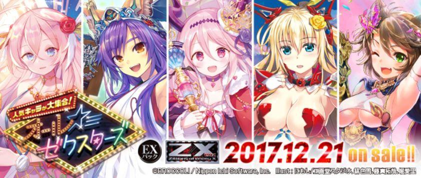EXパック10弾「オール☆ゼクスターズ」のBOX在庫が最安値のお店で通販在庫復活!