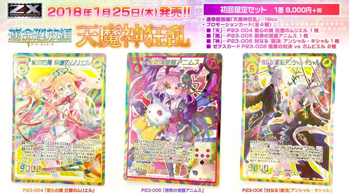 ゼクス第23弾「天魔神狂乱 初回限定セット」の実物カード紹介画像