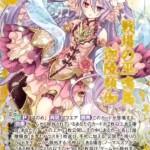 戦場の巫鳴鳥 迦陵頻伽(ゼクス「EXパック10弾 オール☆ゼクスターズ」収録ヒロイックレアHR)