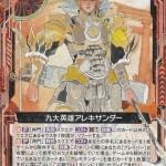 九大英雄 アレキサンダー(ゼクス「オール☆ゼクスターズ」収録ノーマル・リビルド)