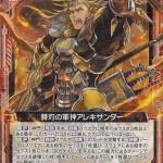 赫灼の軍神 アレキサンダー(ゼクス「EXパック10弾 オール☆ゼクスターズ」収録ノーマル・リビルド)高画質版