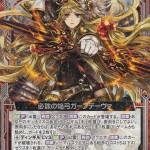 必誅の焔弓 ガーンデーヴァ(ゼクス「EXパック10弾 オール☆ゼクスターズ」収録スーパーレアSR)高画質版