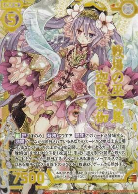 戦場の巫鳴鳥 迦陵頻伽(ゼクス「EXパック10弾 オール☆ゼクスターズ」収録ヒロイックレアHR)高画質版