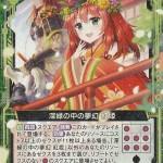 深緑の夢幻 紅姫(オール☆ゼクスターズ レア)