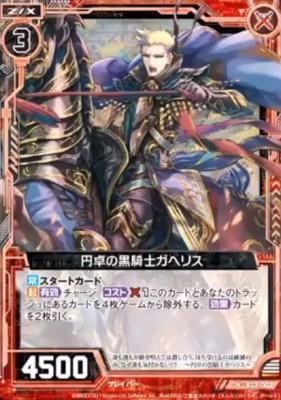 円卓の黒騎士 ガヘリス(ゼクス第23弾「天魔神狂乱」収録ノーマル)