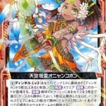 天空祖霊 オニャンコポン(ゼクス第23弾「天魔神狂乱」収録レア)