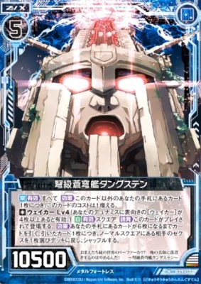 弩級蒼穹艦タングステン(ゼクス第23弾「天魔神狂乱」収録ノーマル)