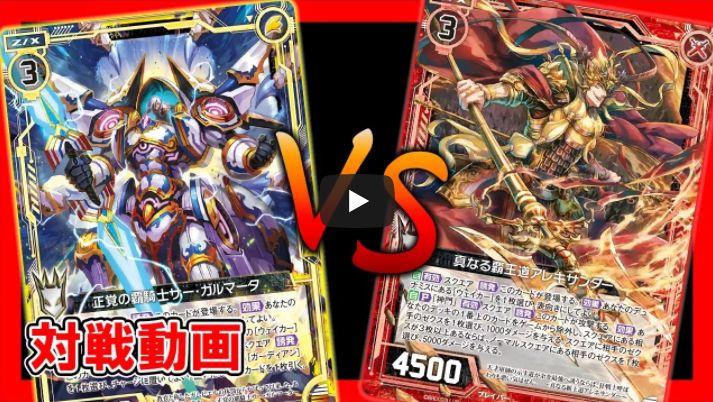 オール☆ゼクスターズのカードを使用した対戦動画がゼクスチャンネルで公開!白単サー・ガルマータVS赤単アレキサンダーの対決!
