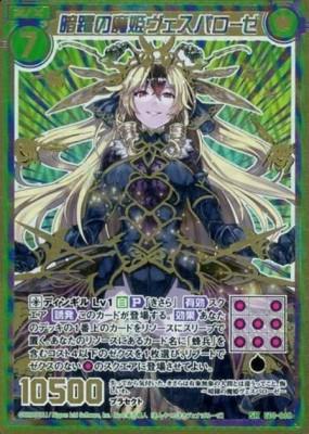暗躍の魔姫ヴェスパローゼ(SRパラレル)