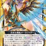 古き太陽鳥オーラジャターユ(ゼクス第23弾「天魔神狂乱」収録ノーマル)