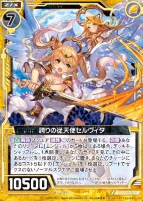 誇りの従天使セルヴィタ(ゼクス第23弾「天魔神狂乱」収録レア)