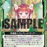 恋愛獣人ウェアレッドディアー(ゼクス第23弾【天魔神狂乱】収録レア)