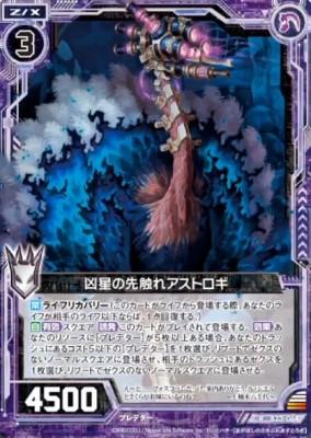 凶星の先触れアストロギ(ゼクス第23弾「天魔神狂乱」収録レア)
