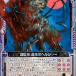 四凶星 蟲毒のヘルシャー(ゼクス第23弾「天魔神狂乱」収録スーパーレアSR)