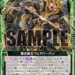 黒き獣王ウェアバーバリ(ゼクス第23弾「天魔神狂乱」収録レア)
