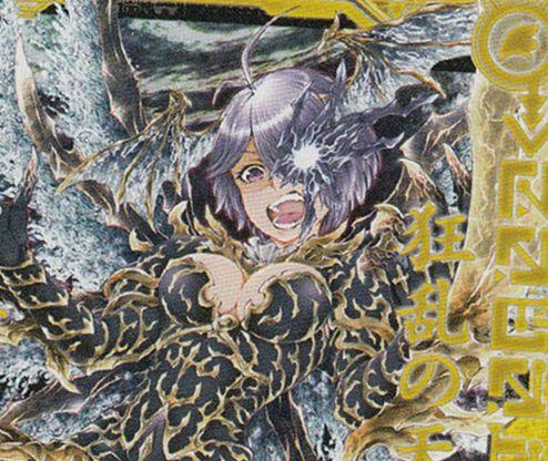 UR「狂乱の天魔神ガムビエル(収録:第23弾 天魔神狂乱)」が公開!ガムビエルのディンギルがウルトラレアで収録!