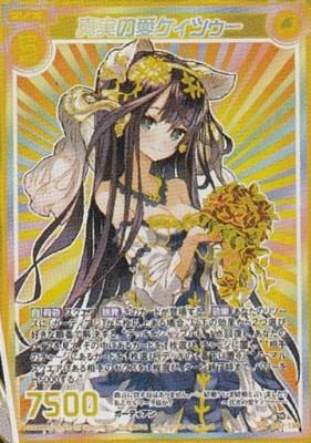 ケイツゥー(ゼクス第23弾「天魔神狂乱」SRパラレルホロ)