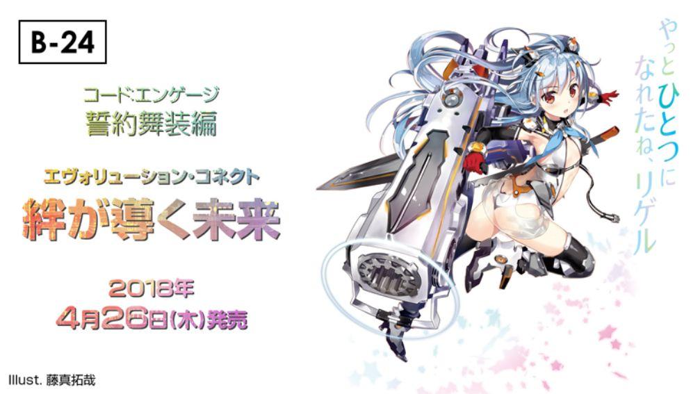 ゼクス第24弾「絆が導く未来(エヴォリューション・コネクト)」が2018年4月26日に発売決定!ゼクス新章「誓約舞装編:コード・エンゲージ」の第1弾ブースター!