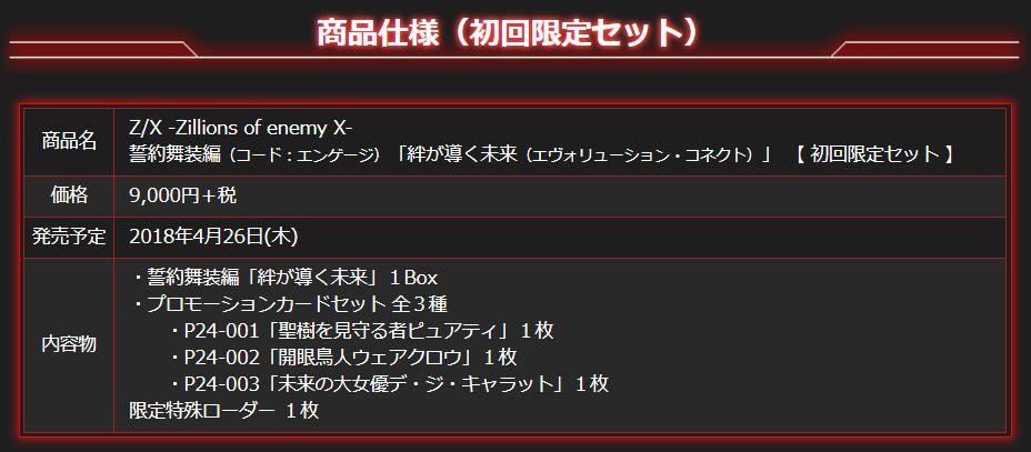 ゼクス第24弾「絆が導く未来」初回限定生産版の商品情報