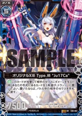 """オリジナルXIII Type.VII """"Ju17Ca""""(ゼクス「ビギナーズパック」収録・バトルドレス)"""
