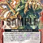 神託剣獣ベリルスティラコ(ゼクス第24弾「絆が導く未来」収録ノーマル・ギガンティック)