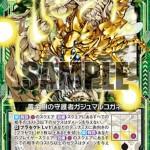 黄金樹の守護者ガジュマルコガネ(ゼクス【第24弾 絆が導く未来】収録ノーマル・プラセクト)