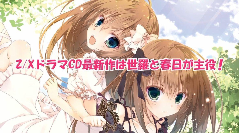 ゼクス「ドラマCD第13弾 ボコすかレシピ」の視聴動画が公開!