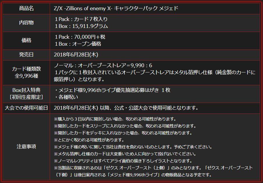 ゼクス キャラクターパック メジェド(商品情報)