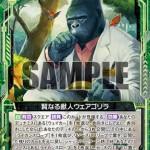 賢なる獣人ウェアゴリラ(ゼクス第24弾「絆が導く未来」収録ノーマル・ライカンスロープ)
