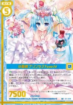 小悪魔プリンセス Type4(ゼクス【EXパック11弾 よめドラ】収録)