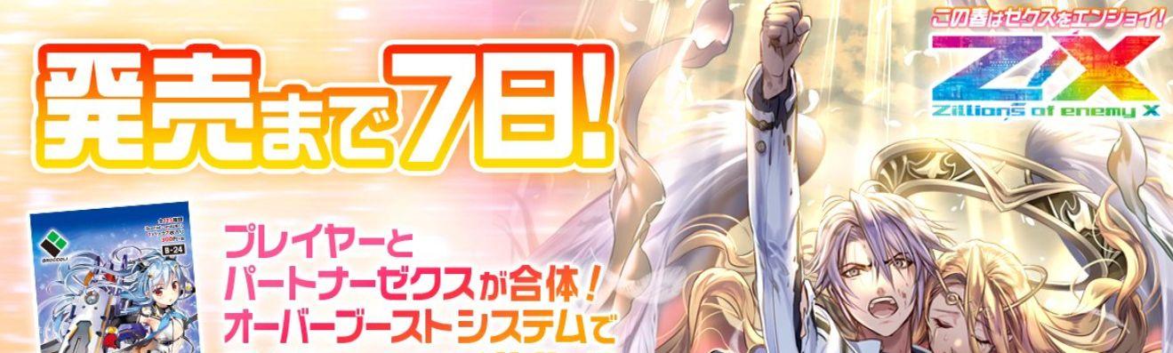 ゼクス公式Twitterで第24弾「絆が導く未来」の発売カウントダウン画像が公開!第2弾は「飛鳥&フィエリテ」!