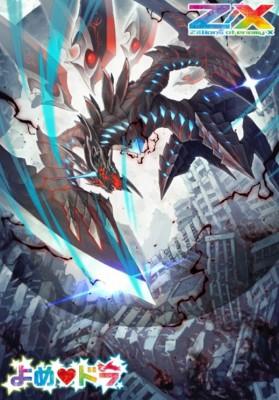 黒界転翼レルムレイザー(ゼクス【よめドラ】収録ドラゴンのイラスト)