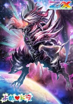 竜界超越ラストゼオレム(ゼクス【よめドラ】収録ドラゴンのイラスト)