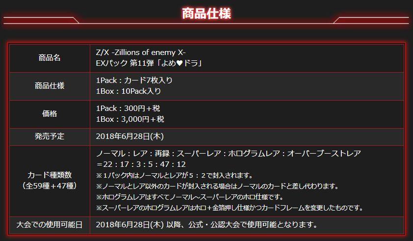 ゼクス【EXパック11弾 よめドラ】の商品情報