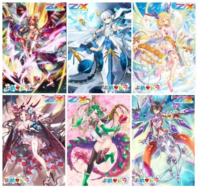 ゼクス【EXパック11弾 よめドラ】に収録される竜の巫女たちのIGOBカード