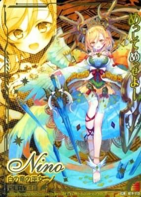 白の竜の巫女ニノ