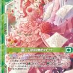 麗しの資料集めカンナ(ゼクス【EXパック11弾 よめドラ】収録ノーマル・リーファー)