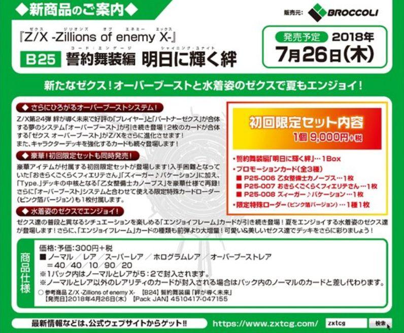 ゼクス第25弾【明日に輝く絆(シャイニング・ユナイト)】の公式製品情報