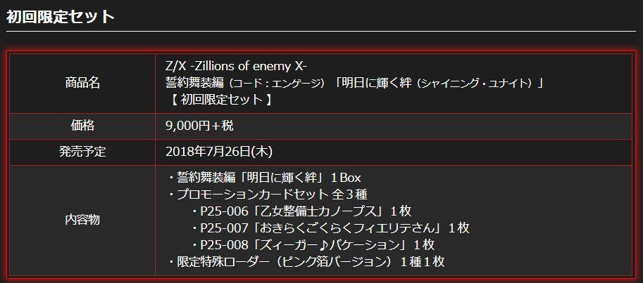 ゼクス第25弾「明日に輝く絆」の初回限定セット