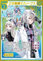 乙女整備士カノープス(ゼクス第25弾「明日に輝く絆」初回限定セットの特典PRカード)