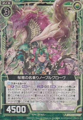 桜雅の名乗りノーブルグローヴ(ゼクス「EXパック11弾 よめドラ」収録ノーマル)