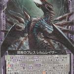 闇寿のブレス レルムレイザー(ゼクス「EXパック11弾 よめドラ」収録ノーマル)