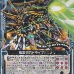 竜海砲后ドライブピニオン(ゼクス「EXパック11弾 よめドラ」収録レア)